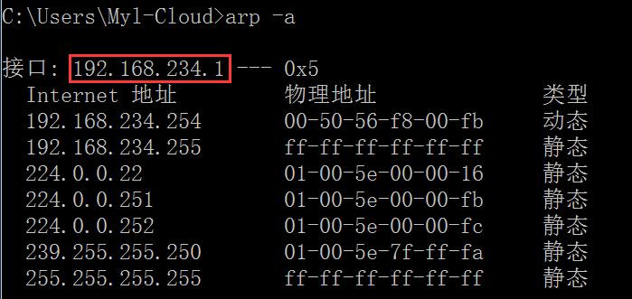 【Cmd】Arp命令介绍