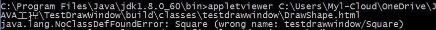 appletviewer调试applet程序提示NoClassDefFoundError错误